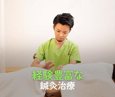 経験豊富な鍼灸治療